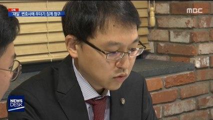 [단독] '혐한'과 싸우는 재일 변호사…'징계 폭탄' 보복