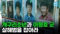 [엠빅뉴스] 3대 미제사건 모두 해결 가능? 개구리소년과 이형호군 유괴살해범 어디에..
