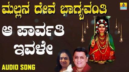 Aa Parvathi Ivale | ಆ ಪಾರ್ವತಿ ಇವಳೇ-Mallana Devi Bhagyavanthi | L.N.Shastri,Suma |Kannada Devotional Songs |Jhankar Music