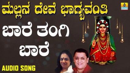 Baare Thangi Baare | ಬಾರೆ ತಂಗಿ ಬಾರೆ-Mallana Devi Bhagyavanthi | L.N.Shastri,Suma |Kannada Devotional Songs |Jhankar Music