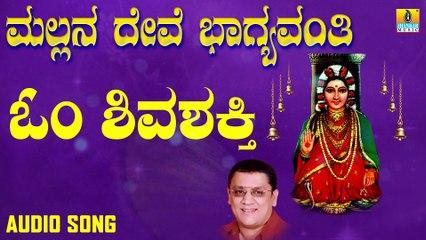 Om Shiva Shakthi | ಓಂ ಶಿವಶಕ್ತಿ | Mallana Devi Bhagyavanthi | L.N.Shastri | Kannada Devotional Songs | Jhankar Music