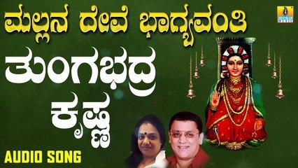 Thungabhadra Krishna | ತುಂಗಭದ್ರ ಕೃಷ್ಣ-Mallana Devi Bhagyavanthi | L.N.Shastri,Suma| Kannada Devotional Songs |Jhankar Music