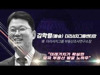 2019 한경 재테크쇼 클립영상