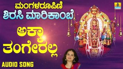 Akka Tangerella | ಅಕ್ಕಾ ತಂಗೇರಲ್ಲ-Managala Roopini Sirasi Marikambe | Nanditha |Kannada Devotional Songs |Jhankar Music