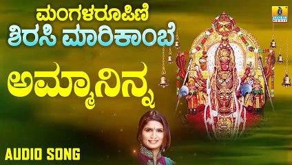 Amma Ninna | ಅಮ್ಮಾನಿನ್ನ | Managala Roopini Sirasi Marikambe | Shamitha | Kannada Devotional Songs | Jhankar Music