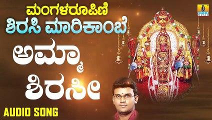 Amma Shirasi | ಅಮ್ಮಾ ಶಿರಸೀ | Managala Roopini Sirasi Marikambe | Hemanth | Kannada Devotional Songs | Jhankar Music