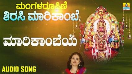 Marikambeye | ಮಾರಿಕಾಂಬೆಯೆ | Managala Roopini Sirasi Marikambe | Nanditha | Kannada Devotional Songs |Jhankar Music