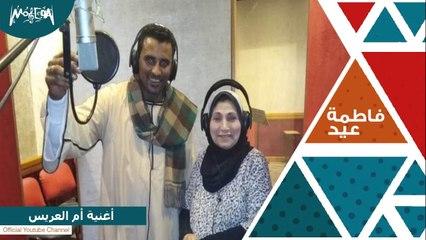 أغنية أم العريس - فاطمة عيد و محمود سليم
