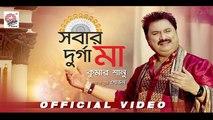 Sobar Durga Maa | Official Video | Kumar Sanu | Kharaj | Shovan | Mahalaya Special 2019