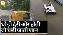 India Flood: बाढ़ के पानी में बहीं कारें, मौत से चंद सेकेंड का ही रह गया था फासला