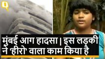 Mumbai Fire: 10 साल की Zen Sadavarte ने बचाईं कई जिंदगियां
