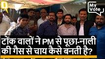 Sachin Pilot Vs Yoonus Khan, टोंक के जनता की मन की बात