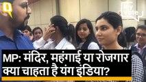 MP Election: Young India के क्या हैं मुद्दे? मंदिर, महंगाई या रोजगार?