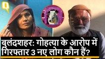 Bulandshahr Violence: आरोपियों के परिवार ने कहा 'हमें फंसाया गया'