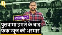 Pulwama Attack के बाद Fake News की आग से न PM Modi बचे न Rahul Gandhi