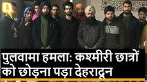Pulwama attack के बाद कश्मीरी छात्रों को क्यों छोड़ना पड़ा देहरादून?
