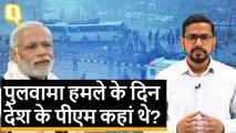 Pulwama Attack के दिन देश के पीएम नरेंद्र मोदी कहां थे?
