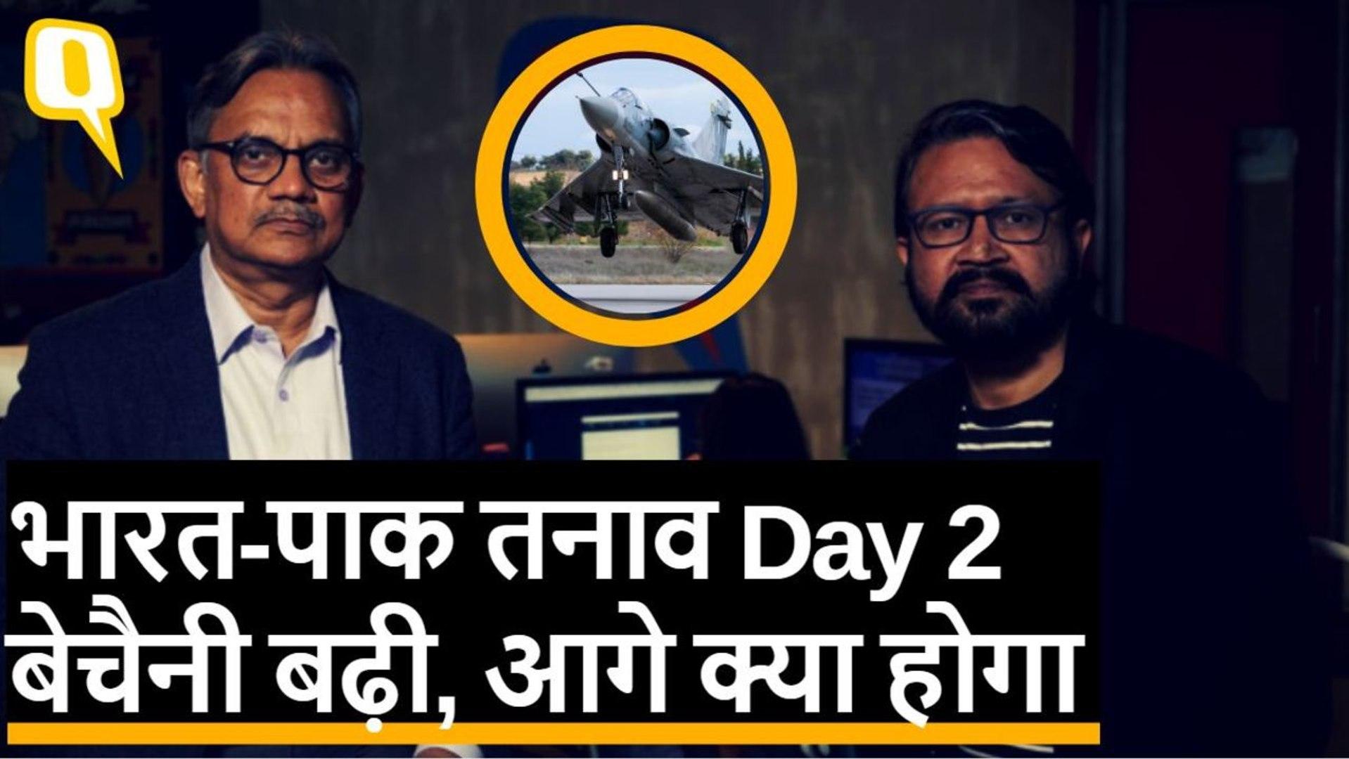 भारत-पाक तनाव Day 2 । बेचैनी बढ़ी, अब आगे क्या होगा । Air Strike। Quint Hindi