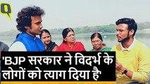 Nagpur: 'BJP सरकार मुंबई और दिल्ली में बैठ कर विदर्भ को भूल गई है' | Quint Hindi
