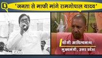 Ramgopal ने Pulwama Attack को बताया साजिश, Yogi ने कहा- मांगनी चाहिए माफी