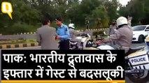 Pakistan: Indian Embassy के Iftar में गेस्ट से बदसलूकी, पाक का भी यही आरोप | Quint Hindi
