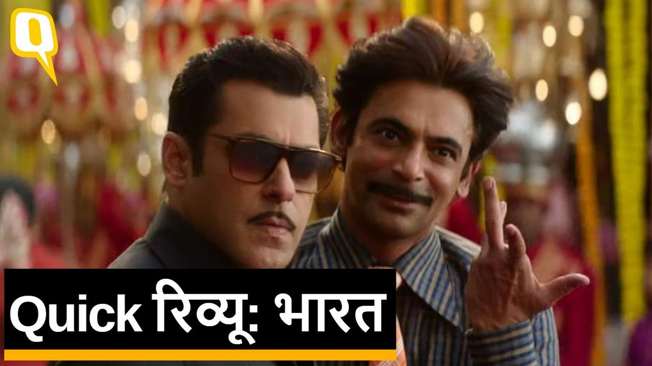 Bharat Quick Review: Salman Khan, Sunil Grover, Katrina Kaif  | Quint Hindi