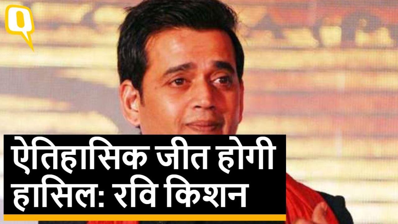 ऐतिहासिक जीत होगी हासिल: रवि किशन