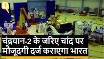 चांद पर दूसरी बार भारत भेजेगा मिशन, जानिए Chandrayaan-2 की अहम बातें