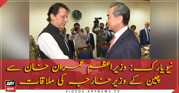 New York :Chinese FM meets PM Imran Khan