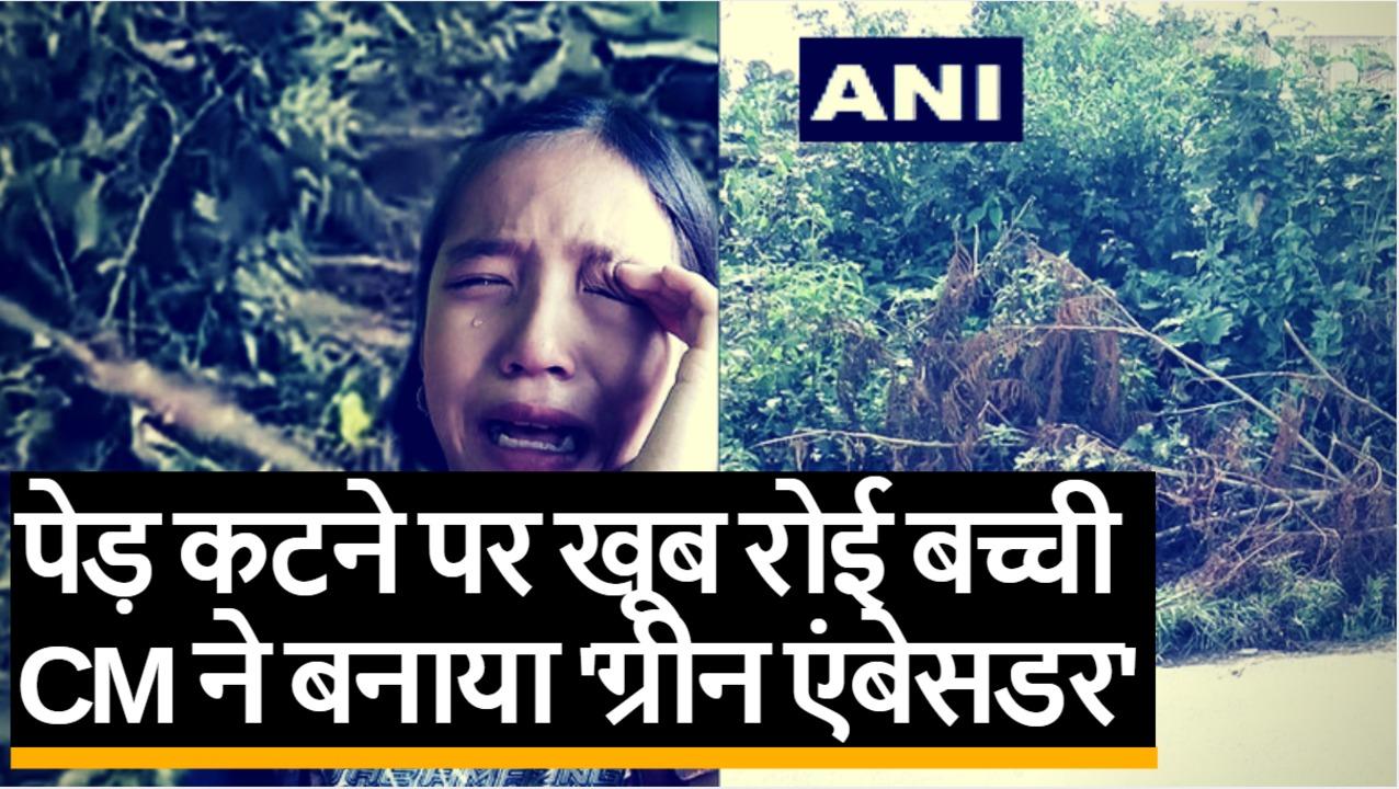 Manipur: CM एन बिरेन सिंह ने बच्ची को 'ग्रीन मणिपुर मिशन' एम्बेसडर घोषित कर दिया |