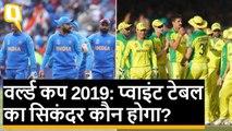 प्वाइंट टेबल में नंबर 1 पर कौन होगा- इंडिया या ऑस्ट्रेलिया?