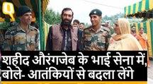 शहीद Aurangzeb के भाई Indian Army में हुए शामिल, बोले- आतंकियों से बदला लेंगे   Quint Hindi