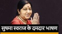 #Sushma Swaraj के दमदार भाषण, जिसे सुन विपक्ष भी हो गया उनका कायल