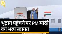 Bhutan के Timphu में PM Modi का भारतवंशियों ने किया स्वागत