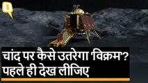 Chandrayaan-2: काउंटडाउन शुरू, चांद पर ऐसे लैंड करेगा 'Vikram'