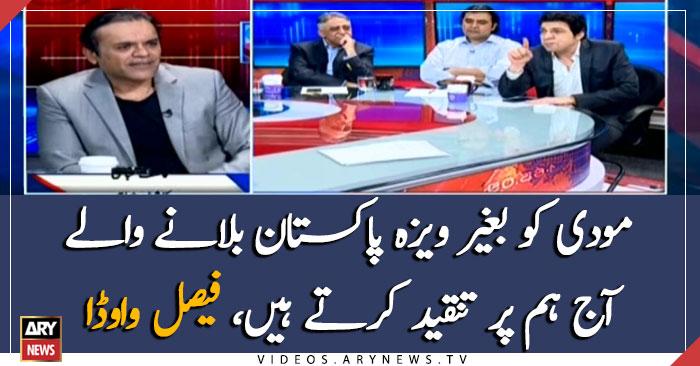 Those who invited Modi to Pakistan, critize us today: Faisal Vawda