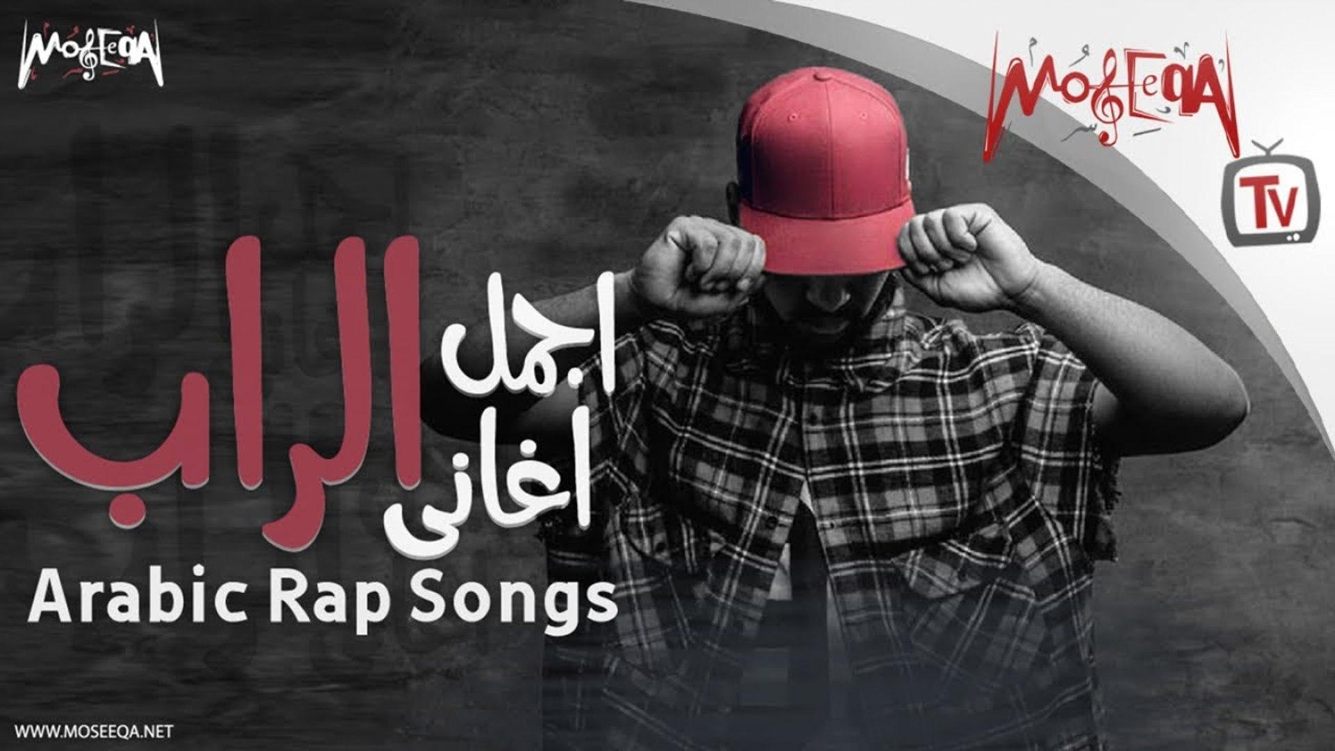 Arabic Rap Songs أجمل أغاني الراب فيديو Dailymotion