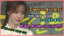 2주 만에 돌아온 구혜선, 병원에서도 홍보 '열일'