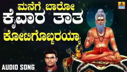 Kotigobarayya | ಕೋಟಿಗೊಬ್ಬರಯ್ಯಾ| Manege Baaro Kaivara Taata | Hemanth Kumar | Kannada Devotional Songs |Jhankar Music