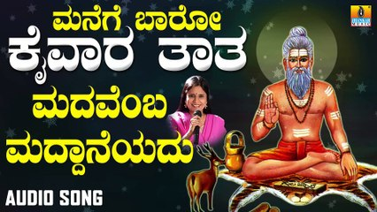 Madhavemba Maddhaneyadhu | ಮದವೆಂಬ ಮದ್ದಾನೆಯದು | Manege Baaro Kaivara Taata | B.R.Chaya | Kannada Devotional Songs |Jhankar Music