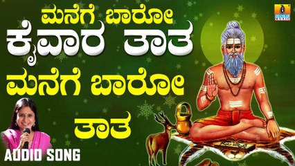 Manege Baro Taata |ಮನೆಗೆ ಬಾರೋ ತಾತ | Manege Baaro Kaivara Taata | B.R. Chaya | Kannada Devotional Songs | Jhankar Music