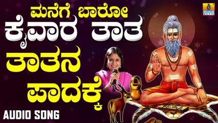 Taatana Padakke | ತಾತನ ಪಾದಕ್ಕೆ | Manege Baaro Kaivara Taata | B. R. Chaya | Kannada Devotional Songs | Jhankar Music