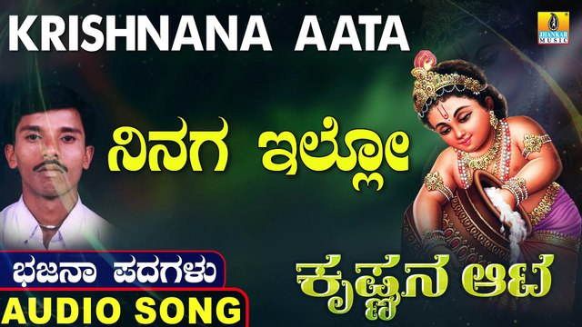 Ninaga Illo   ನಿನಗ ಇಲ್ಲೋ   Krishnana Aata   Uttara Karnatka Bhajana Padagalu   Jhankar Music
