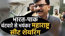 BJP-Shivsena में फंसा पेंच,Sanjay Raut ने कहा, India-Pakistan Partition से भयंकर seat sharing