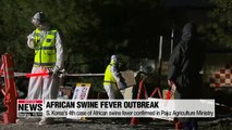 S. Korea's 4th case of African swine fever confirmed in Paju: Agriculture Ministr