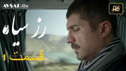 سریال ترکی رزسیاه دوبله فارسی قسمت 1