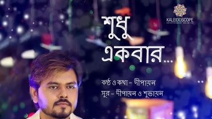 Sudhu Ekbar