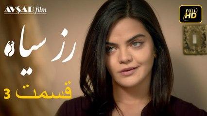 سریال ترکی رزسیاه دوبله فارسی قسمت 3