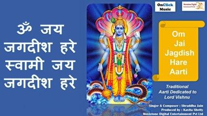 Shraddha Jain - Om Jai Jagdish Hare Aarti | Puja Aarti