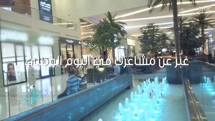 كيف عبر الشباب السعودي عن فرحتهم بيوم الوطن في #حراك_مع_ملاك ؟   #حراك_مع_ملاك #همة_حتى_القمة #MBC1